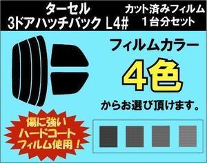 ターセル 3ドアハッチバック EL45 カット済みカーフィルム リアセット
