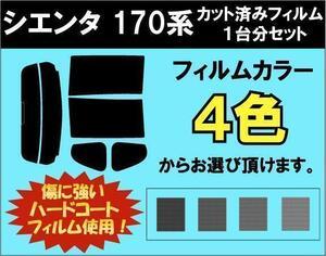 シエンタ NSP170G G 7人乗 カット済みカーフィルム リアセット