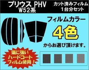 プリウス PHV ZVW52 グレード A カット済みカーフィルム リアセット