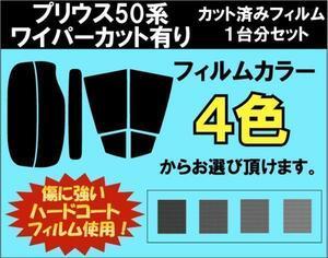 プリウス W50 ワイパーカット有り用 カット済みカーフィルム リアセット