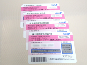送料無料 4枚組☆ ANA株主優待券 2021年11月30日まで延長 ◆ 定型郵便発送 全日空 航空券 割引券