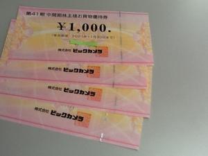 【即決】送料無料 ビックカメラ株主優待券 4000円分 2021年11月30日まで