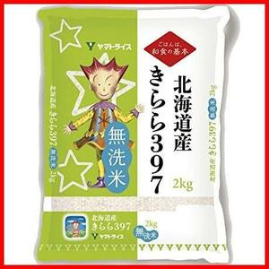 【精米】北海道産 無洗米 白米 きらら397 2kg 令和2年産