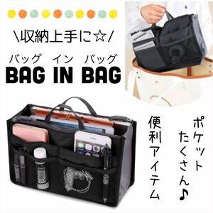 定番 黒 バックインバック ブラック インナーバッグ 便利 収納 ポケット
