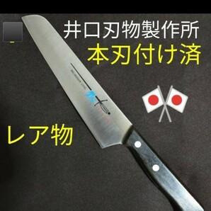 三徳包丁 両刃 マダムナイフ 井之口刃物製作所 特注品