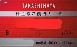 高島屋 株主優待カード(限度額30万円) 10%割引 男性名義 送料無料♪ 21/11/30