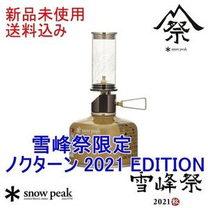 (送料無料)(新品未使用)ノクターン 2021 EDITION 雪峰祭限定