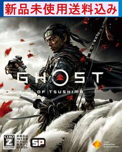 (送料無料)(新品未使用)PS4 Ghost of Tsushima