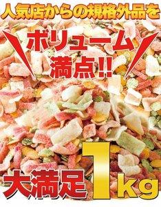 【複数購入推奨】鯛祭り広場【訳あり】海鮮ミックスせんべいどっさり1kg≪常温便≫