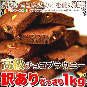 【複数購入推奨】【訳あり】高級チョコブラウニーどっさり1kg 《常温便》
