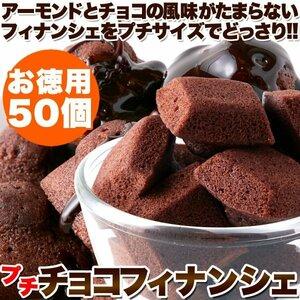 【複数購入推奨】アーモンドとチョコの風味がたまらない!!プチチョコフィナンシェ50個 《常温便》