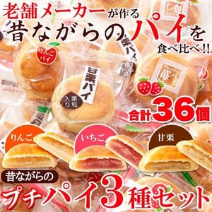 【複数購入推奨】昔ながらのプチパイ3種セット(りんご・いちご・甘栗)合計36個 《常温便》