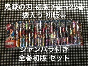 鬼滅の刃 初版 1巻~23巻 袋入り 初版帯 ジャンパラ付き 全巻初版 セット