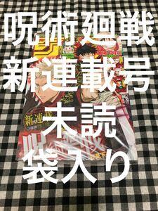 呪術廻戦 週刊少年ジャンプ 新連載号 未読 袋入り 状態綺麗 ジャンプ 五条 悟
