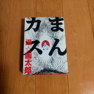 まんカス 漫画太郎 漫☆画太郎