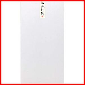 【送料無料】 限定】和紙かわ澄 和紙 長3型封筒 定型内サイズ 【.co.jp 10枚 奉書紙 純白