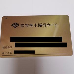 松竹株主優待カード160ポイント 男性名義【要返却】2021年12月1日~2022年5月31日迄有効 ■MOVIX ムービックス 映画館
