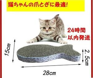 猫 爪研ぎ 魚型 運動不足 ストレス解消 段ボール