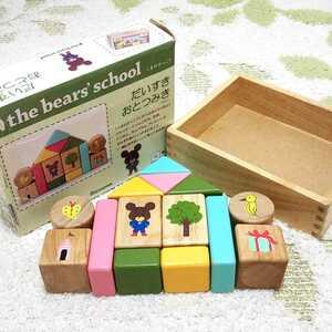 だいすきおとつみき くまのがっこう ベビーおもちゃ 赤ちゃん 知育玩具 ベビートイ トイザらス購入 積み木 木のおもちゃ つみき 木製玩具