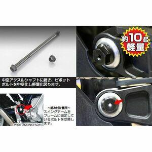 キタコ(KITACO) モンキー / ゴリラ / モンキーバハ用 中空ピボットシャフト 498-1123300