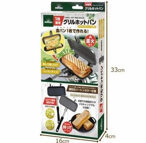 montagna グリルホットパン ホットサンド1枚用 大人気 売り切れ商品 ソロ用 ソロホットサンド