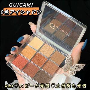 新品高級感9色アイシャドウパレットグリッターラメ韓国中国コスメ人気1#オレンジ アイパレット アイシャドウ