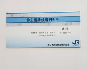 ☆JR西日本☆株主優待鉄道割引券☆2枚綴り