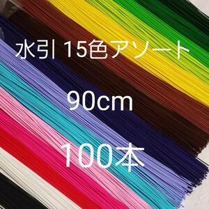 色水引 100本 国産 水引素材 90cm 15色アソート