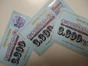 ノジマ ネットプリントサービス 3300円引☆1~3枚☆2022.1.31☆株主優待券