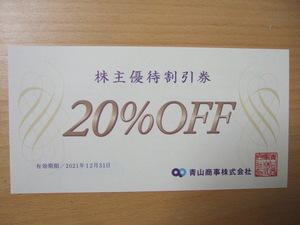 青山商事 株主優待券 20%OFF☆1~3枚☆2021.12.31
