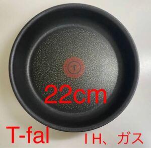 T-fal ティファールフライパン22cm