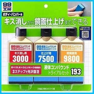 最高♪★パターン(種類):単品★ SOFT99 (99工房) 補修用品 液体コンパウンドトライアルセット 09193