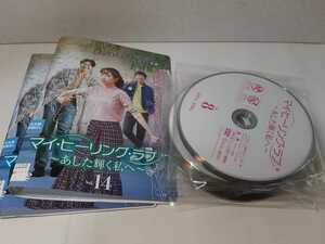 マイ・ヒーリング・ラブ 全26巻 レンタル用DVD