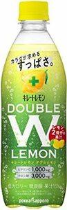 ポッカサッポロ キレートレモンダブルレモン 500ml ~24本
