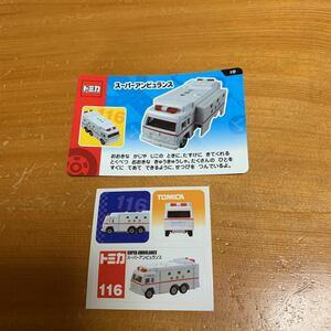 TOMICA トミカ 116 スーパーアンビュランス カード & シール TOMY タカラトミー レア 希少 新品 未使用品 送料無料