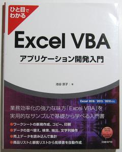 ★ひと目でわかる Excel VBAアプリケーション 開発入門★Excel 2016/2013/2010対応★日々の業務を大幅に効率化できる!★初心者~★