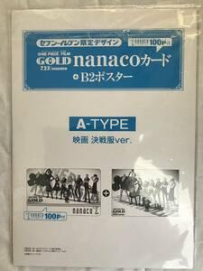 セブンイレブン限定デザイン ワンピースnanacoカード+B2ポスター付 A-TYPE 映画 決戦服ver.