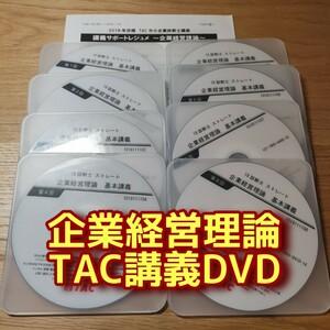 中小企業診断士 企業経営理論 TAC 講義DVD