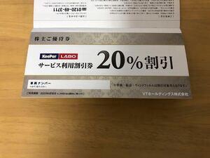 vtホールディングス 株主優待 キーパーラボ