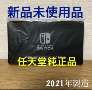 Switch新型画面本体のみ新品未使用メーカー保証あります