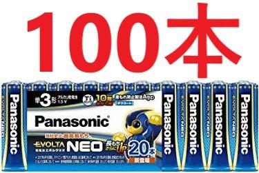 Panasonic エボルタNEO 単3 20本パック×5 100本セット パナソニック EVOLTA NEO 送料無料