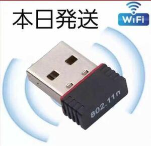無線LAN子機 Wi-Fi 超小型
