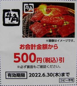★ 焼肉 牛角 会計から500円引 割引 クーポン 食事 レストラン 有効期限 2022/6/30 まで