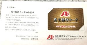 【女性名義】クスリのアオキ 株主優待カード5%割引券 有効期限2022/9/30まで(1/2)