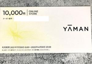 ヤーマン オンラインストア株主優待割引券 10000円分 有効期限2022年4月30日(3/3)