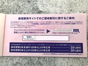 アシックス 株主優待券 20%引×10枚 + オンラインストア25%割引クーポン1枚(3/3)