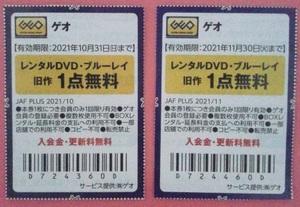 ゲオのレンタルDVD・ブルーレイ  旧作 1点無料券 GEO