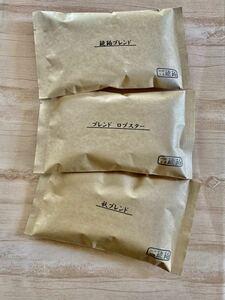 秋限定ブレンドセットA 自家焙煎コーヒー豆3種(100g×3個)