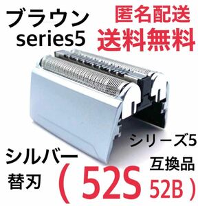 ★ブラウン シリーズ5 替刃 互換品 網刃 一体型 シェーバー 52S 52B