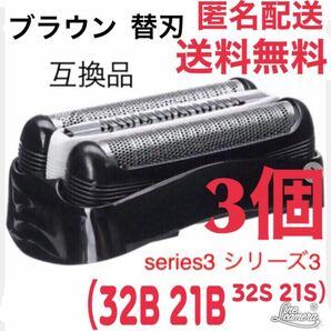 3個 ブラウン 替刃 互換品 シリーズ3 ブラック32B 21B 21S 32S